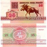 Billete De Bielorrusia 25 Rublos Numismatic Collection